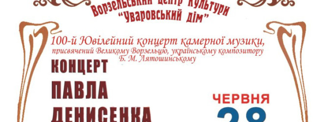 100-й Ювілейний концерт камерної музики, присвячений українському композитору Б. М. Лятошинському