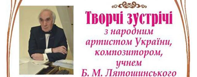 Творчі зустрічі з Володимиром Губою