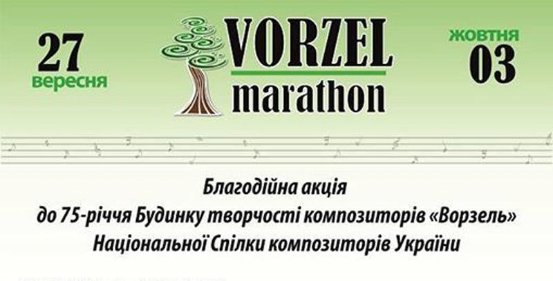 Благодійна акція «Ворзель-Марафон»