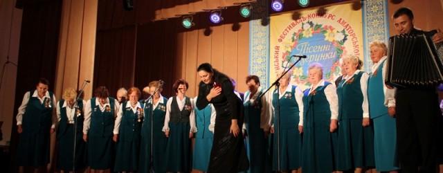 Восьмий Всеукраїнський фестиваль аматорської творчості «Пісенні візерунки»