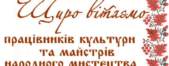Привітання з Всеукраїнським днем працівників культури та майстрів народної творчості