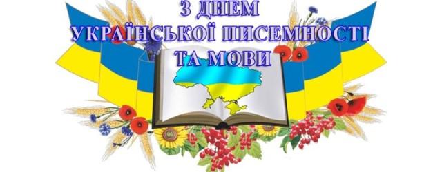 З Днем української писемності та мови, Ірпінь