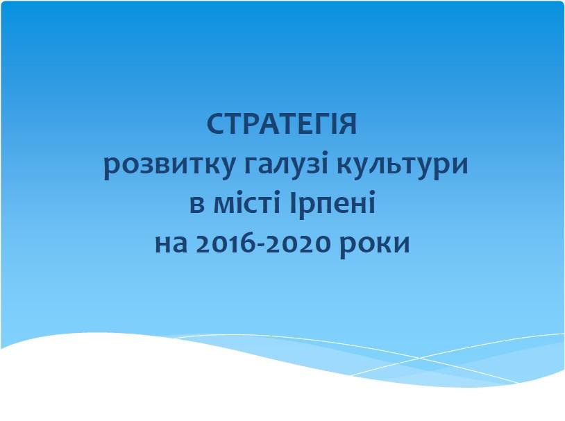 Стратегія розвитку галузі культури в Ірпені на 2016-2020 роки